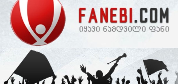 საუკეთესო კლუბების საუკეთესო ფანები – Fanebi.com-ის გამორჩეული მომხმარებლები