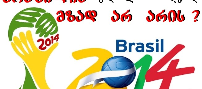 ბრაზილია მსოფლიოს ჩემპიონატის მისაღებად მზად არ არის?