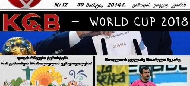 Fanebi.Com-ის ჟურნალის მე-12 ნომერი გამოქვეყნდა