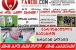 fanebi.com (cover - 11)