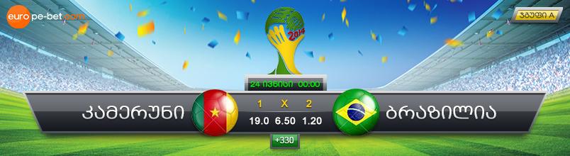 Cameroon_Brazilia_GEO_2