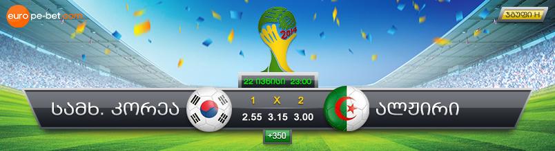 Korea_Algeria_GEO