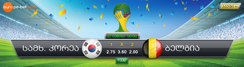 Korea_Belgium_GEO_2