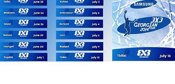 3×3 ეროვნული ჩემპიონატის თბილისის ტურის გუნდების საყურადღებოდ!