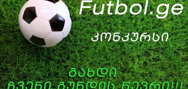 კონკურსი: გახდი Futbol.ge-ის გუნდის წევრი!