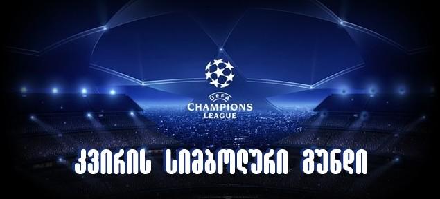 ჩემპიონთა ლიგა — II ტურის სიმბოლური გუნდი