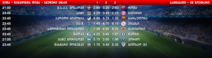 Champions_League_NEW_GEO
