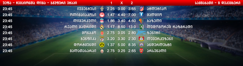 Champions_League_NEW_GEO