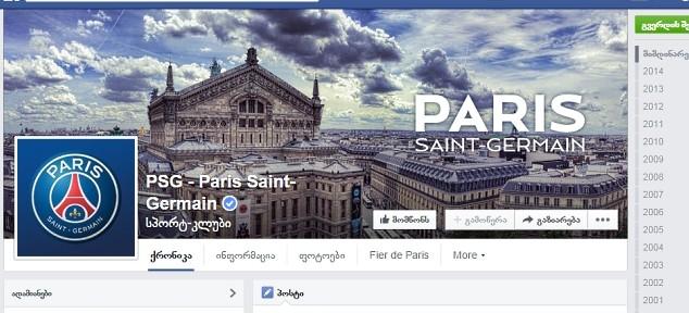 """""""პარი სენ-ჟერმენმა"""" """"იუვენტუსს""""  Facebook-ზე პოპულარობით გაუსწრო"""