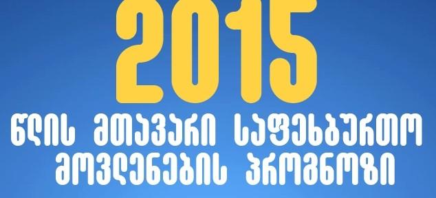 როგორ გადანაწილდება მთავარი საფეხბურთო ტიტულები 2015 წელს