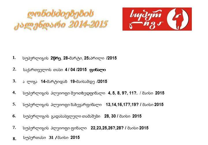 kalendari_gonisdziebebi_new