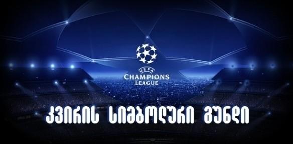 ჩემპიონთა ლიგა — კვირის სიმბოლური გუნდი