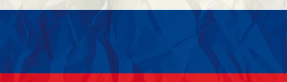 ოფიციალურად: რუსეთის ნაკრებები საერთაშორისო ტურნირებიდან მოხსნეს