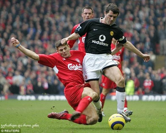 Gerrard - Keane
