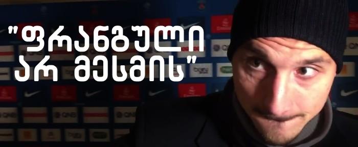 """""""მე ფრანგული არ მესმის"""" – იბრაჰიმოვიჩია პასუხი ჟურნალისტს (ვიდეო)"""