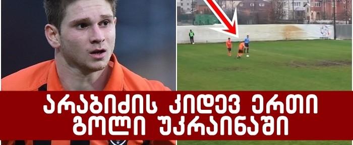 """გიორგი არაბიძის გოლი """"ალექსანდრიას"""" 19-წლამდე გუნდის კარში (ვიდეო)"""