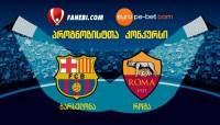 პროგნოზიტთა კონკურსი - ბარსელონა vs რომა