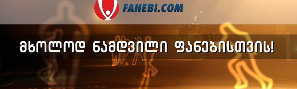 Fanebi.Com 8 წლის გახდა!