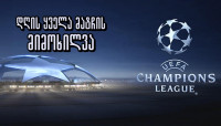 Champions League Highlights