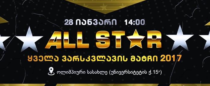 სუპერლიგის ALL STAR 2017-ის მონაწილეები ცნობილია