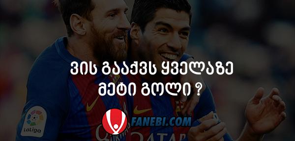 რომელია ევროპის ყველაზე შედეგიანი გუნდი?