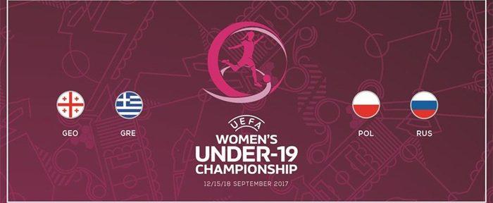 19-წლამდე ქალთა ევროპის ჩემპიონატის საკვალიფიკაციო ეტაპის მატჩები თბილისში გაიმართება
