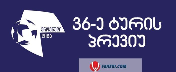 ეროვნული ლიგის 36-ე ტურის პრევიუ