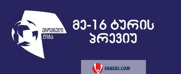 ეროვნული ლიგის მე-16 ტური: პრევიუ