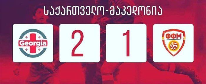 18-წლამდე ნაკრებმა ერზერუმის მინი-ტურნირი მოიგო