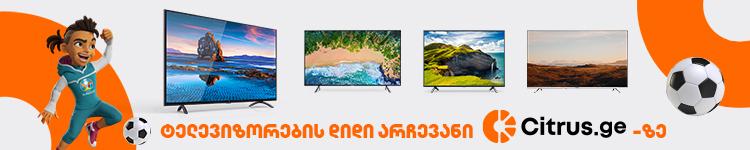 televizorebi - ტელევიზორები